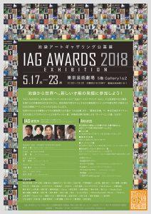 池袋アートギャザリング2018。コンペ入賞者による展示。池袋にある東京芸術劇場にて